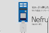 IoT超入門!「Nefry BT」無料お試し体験ハンズオン!