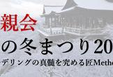 【懇親会】匠の冬まつり2018 in 関西