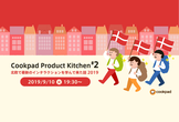 Cookpad Product Kitchen #2