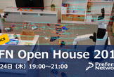 Preferred Networks ロボティクス向けオープンハウス2019