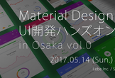 Material Designを学ぶ UI開発ハンズオン in Osaka vol.0