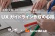 UX DAYS TOKYO × Growth Hub UXガイドライン作成の心得