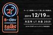 s-dev talks 〜サービス開発勉強会〜「大忘年 LT 大会 2019」