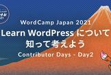 WordCamp Japan 2021 Learn WordPress について知って考えよう