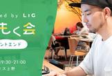 第5回 LIGのもくもく会〜フロントエンドを勉強しよう〜※1/23(木)19時半
