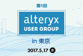 【5/17】第1回 Alteryx User Group in 東京
