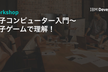 Extra Dojo: 量子コンピューター入門~量子ゲームで理解!