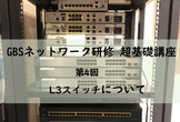 【オンライン】第4回 GBSネットワーク研修 超基礎講座