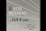 EOS ウィークエンド(1日目)