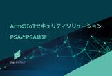 ArmのIoTセキュリティソリューション〜PSAとPSA認定