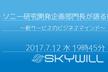 ソニー研究開発企画部門長が語る!~新サービスのビジネスマインド~