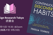 DRT読書会「Continuous Discovery Habits」