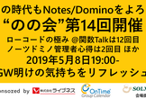 のの会(notes knows community) 第14回
