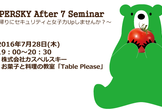 【女性限定】第10回 KASPERSKY After 7 Seminar