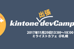 Twilio Studio × kintone - devCamp Vol.12 - 懇親会