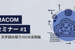 SORACOM AI セミナー #1 ~AIカメラ 文字読み取り/OCR活用編~