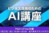 【無料・11月27日(水)19時~】ビジネス活用のためのAI講座