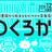 【大阪】秋の体験ブース出展 怒涛の4連発 @ つくろか! 2018/12/22-23