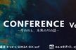 増枠×5!【杉山教授登壇!】 AI Conference 〜今のAIと、未来のAIの話〜