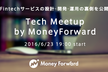 Tech Meetup by MoneyForward vol.2(インフラ・セキュリティ)
