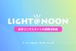 LIGHT@NOON 新卒コンサルタントの就職活動編