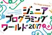 ジュニアプログラミングワールド2017