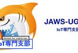 JAWS-UG IoT専門支部 IoTサロン 2018-03