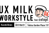UX MILK Workstyle 06 feat. colopl
