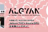 AI実践入門!NVIDIA Jetson TX2×AzureGPU生体験ハンズオン@郡山エフスタ!!