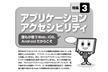 WEB+DB PRESS 特集「アプリケーションアクセシビリティ」発売記念! 公開打ち上げ