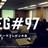 NSEG97 第30回フリーテーマプレゼン大会