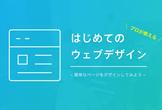 【人気講座】プロに教わる!はじめてのwebデザイン講座  ~ 簡単なページをデザインしてみよう! ~