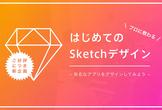 【好評につき新企画】京都でプロに教わる!はじめてのSketchデザイン講座
