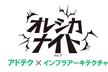 アドテク×インフラアーキテクチャ -オレシカナイトVol.7-