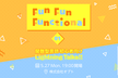 Fun Fun Functional (1) 関数型言語初心者向けLightning Talks!!