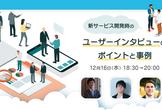 【オンライン】新サービス開発時のユーザーインタビューのポイントと事例