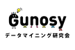 Gunosyデータマイニング研究会 #119