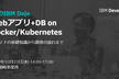 秋のIBM Dojo #2 Webアプリ+DB on Docker/Kubernetes