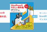 #1 WordPressのインストール編 - WordPressのやさしい教科書オンライン学習会