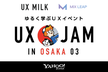 【増枠】Mix Leap Joint #33 - UX JAM in OSAKA 03