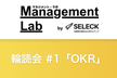 Management Lab by SELECK ~輪読会 #1 「OKR」~