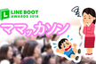 【9/14-15 徳島】ママッカソン - LINE BOOT AWARDS 2018 -