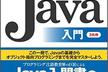 Java超初級勉強会(毎水曜日21:00開催)