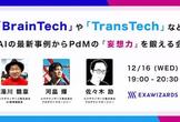 """Brain Tech""や""Trans Tech""などAIの最新事例からPdMの""妄想力""を鍛える会"