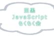 目黒JavaScriptもくもく会 #8