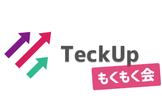[代々木] TeckUpもくもく会 #5