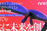 Nreal Japan Community Meetup