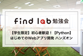 【学生限定】初心者歓迎!はじめてのWebアプリ開発 ハンズオン【Python】