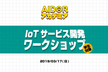【AIDORアカデミア】IoTサービス開発ワークショップ(学生対象)