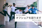 【オンライン開催】オフショアを語る会